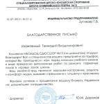 Специализированная детско-юношеская спортивная школа олимпийского резерва №13