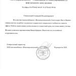 """ЗАО мясокомбинат """"Нововоронежский"""""""