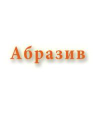 Абразив