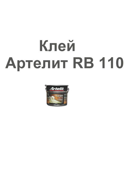 клей артелит рв110