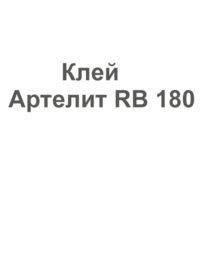 клей артелит rb180