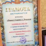 Грамота Паркет Сервис